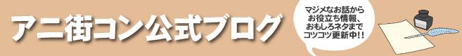 アニ街コン公式ブログ