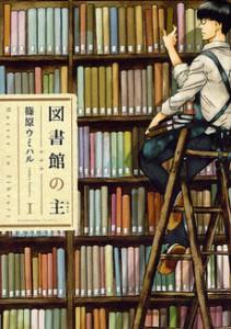 図書館の主-カバー写真