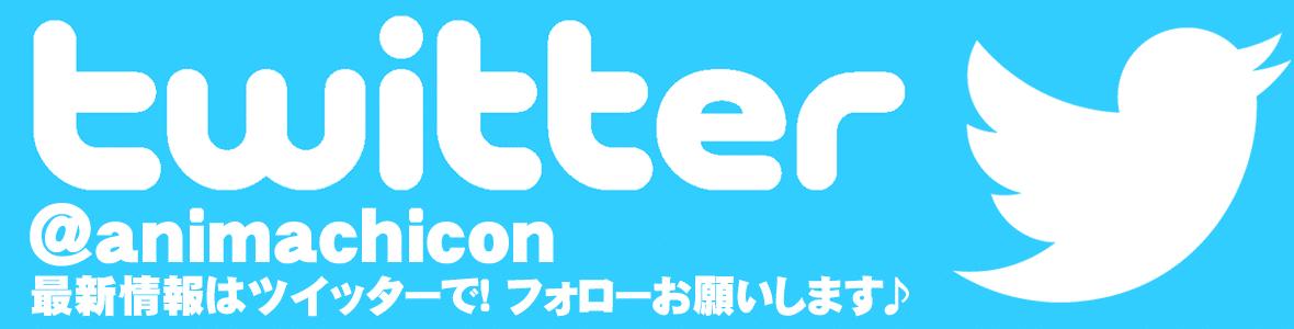 アニ街コン公式ツイッター