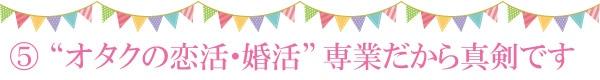 """""""オタクの恋活・婚活""""専業だから真剣です"""